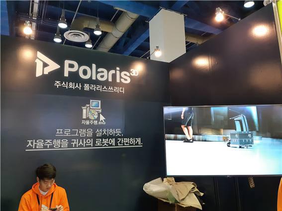 폴라리스쓰리디, CES에서 로봇자율주행 솔루션 선봬
