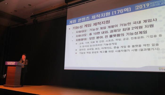 강경석 한국콘텐츠진흥원게임본부장이 올해 게임제작 지원사업에 대해 설명하고 있다