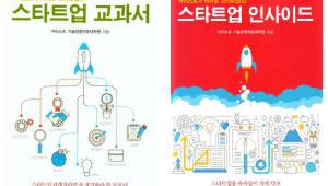 KAIST 기술경영전문대학원, 세종도서 학술 부문 우수 도서 배출