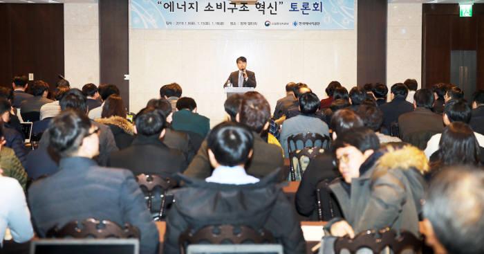 산업부, 에너지소비구조 혁신 토론회 개최