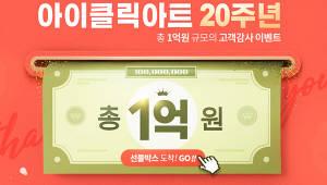 엔파인, '아이클릭아트' 서비스 20주년 기념 이벤트 진행