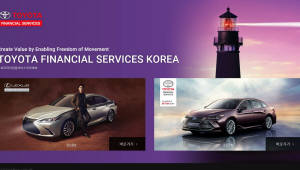 토요타·렉서스 파이낸셜서비스 홈페이지 리뉴얼