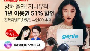 CJ ENM 오쇼핑 '쇼크라이브', 가수 청하 출연