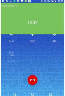 악성 앱으로 변조한 통화 연결 화면. 안랩 제공