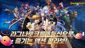그라비티, 신작 모바일 게임 '던브레이크xRO콜라보' 사전예약 실시!