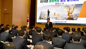 NH농협은행, 새해 경영목표 달성회의 개최