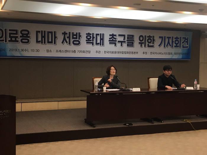 한국의료용대마합법화운동본부는 9일 프레스센터에서 의료용 대마 처방 확대 촉구을 위한 기자회견을 했다.
