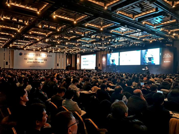 KOTRA(사장 권평오)는 9일 서울 삼성동 그랜드인터콘티넨털 호텔에서 2019년 세계시장 진출전략 설명회를 개최했다. 매년 초 세계 세계시장을 조망하고 권역별 이슈를 점검하는 컨퍼런스로 올해 20회째를 맞았다.(사진:박정은 기자)