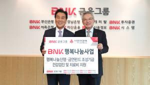 BNK금융, 'BNK행복나눔' 7400만원 지역사회에 기여