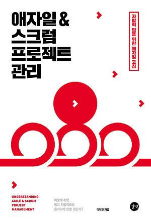 [대한민국 희망 프로젝트]<597>애자일