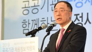 """홍남기 부총리 """"공공기관, 올해 2만3000명 이상 신규 채용"""""""