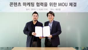 한국엠씨엔협회-네오캡, 크리에이터 수익모델 확대 지원