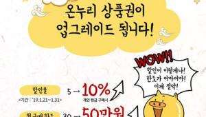 설 명절 전통시장 온누리상품권 10% 특별할인 판매