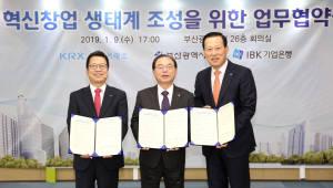 IBK기업은행, 한국거래소·부산시와 혁신창업 생태계 조성 MOU