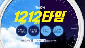 티몬, 12시간 최저가 타임세일 '1212타임' 선봬