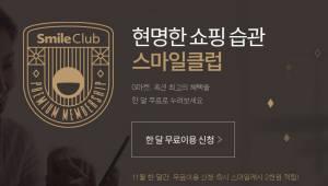 이베이코리아, '스마일클럽' 혜택 조정...유료멤버십 경쟁 2라운드