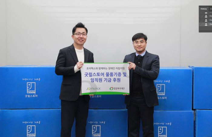 구강서 조이맥스 경영지원실장(왼쪽)과 조성결 밀알복지재단 국내지원팀장.