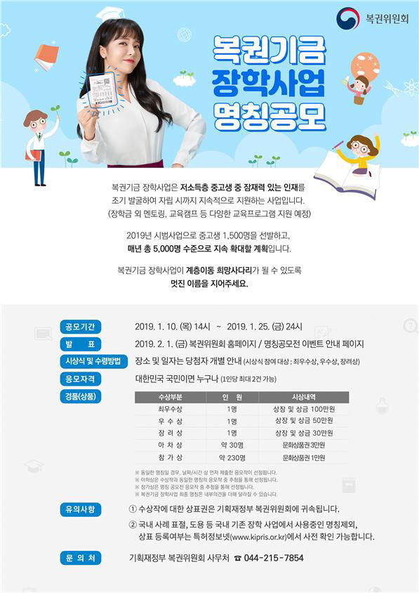 기재부 복권위, 25일까지 '복권기금 장학사업' 명칭 공모