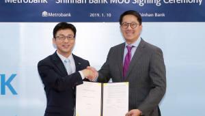 신한은행, 필리핀 메트로뱅크와 업무협약