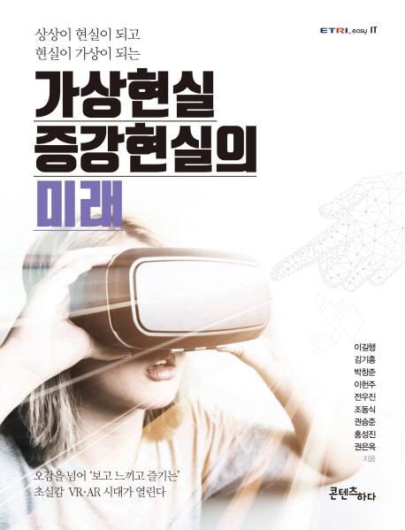 [대한민국 희망 프로젝트]<596>가상·증강현실(VR·AR)