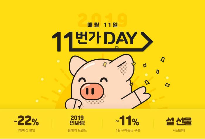 11번가, 11일 'T멤버십' 11% 할인