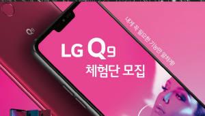 'LG Q9' 체험단 60명 모집