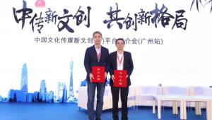 위메이드, 중국문화전매그룹 주최 'IPCI 플랫폼' 오픈 행사 참석