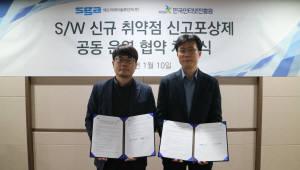 SGA솔루션즈, KISA와 'SW 신규 취약점 신고포상' 공동 운영 협약