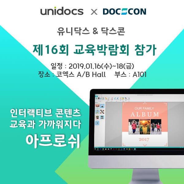 유니닥스-닥스콘, '제16회 대한민국 교육박람회' 참가… PDF 솔루션 선보여
