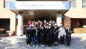 전북대 공학교육혁신거점센터, 25명 무인항공촬영전문가 배출