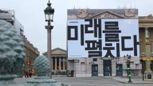 삼성전자, 프랑스서 '갤럭시 언팩' 한글 옥외광고