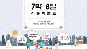 기아차, 설 연휴 '7박8일 시승 이벤트'실시...220대 투입