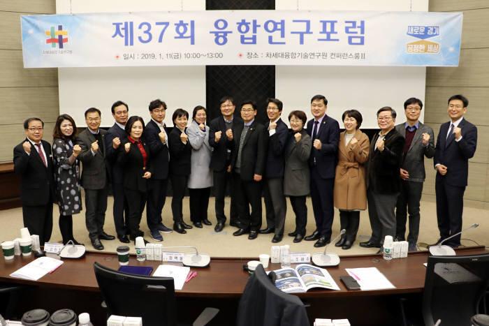 융기원 제37회 융합연구포럼 참석자들이 기념촬영했다.