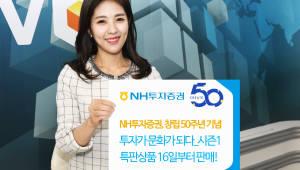 NH투자증권, 16일부터 창립 50주년 특판상품 판매