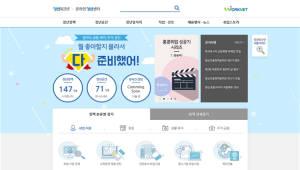 한국고용정보원 조직개편, 4차 산업혁명 시대 고용서비스 제공