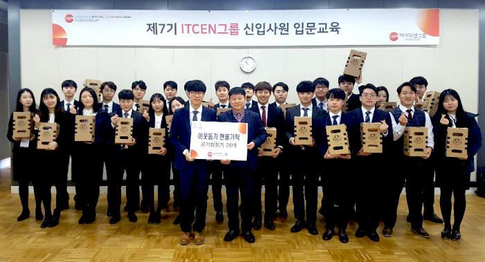 아이티센그룹 신입사원이 경기도 광주시 도척면 독거노인을 위한 공기청정기 26대를 기증했다.