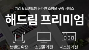 NHN고도, 쇼핑몰 제작 대행 '해드림 프리미엄' 서비스 출시