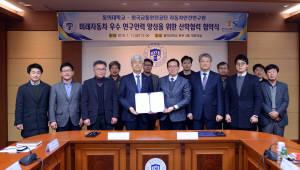 동의대, 한국교통안전공단과 미래자동차 전문인력 양성 협력