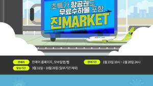 진에어, '인천~괌' 왕복 22만원 특가 '진마켓' 15日 오픈