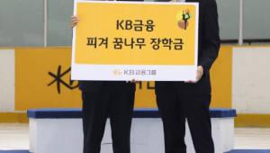 KB금융, 피겨 꿈나무 장학금 5000만원 전달