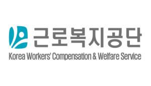 근로복지공단 산재관리의사 도입, 전문재활 직업복귀 서비스 제공
