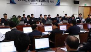 조달청, 기술혁신과 규제 낮춰 경제활력 높인다...상반기 부서장회의 개최