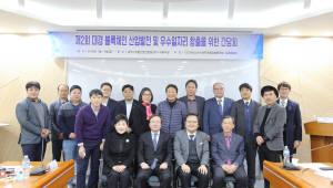 한국SW개발협동조합-KBIDC, 제2회 대구경북 블록체인 산업발전 간담회 개최