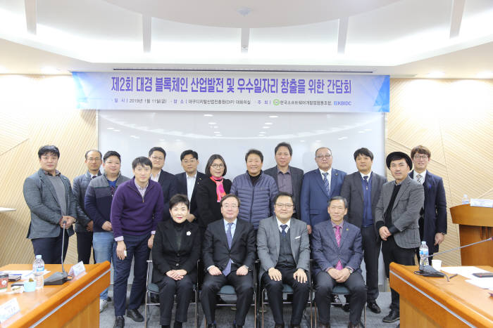 김정용 한국SW개발업협동조합 이사장(맨앞줄 오른쪽 두 번째), 강효상 국회의원(〃 세 번째)과 관계자들이 제2회 대구경북 블록체인 산업발전 간담회를 가졌다.