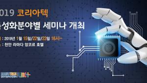 한국기술교육대, 특성화 분야별 세미나 개최