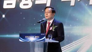 """우리금융지주 공식 출범...""""자산운용·저축은행 직접 인수"""""""
