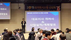 """토마토시스템, 2019년 목표 선언… """"워라벨 문화정착, 연매출 220억원"""""""