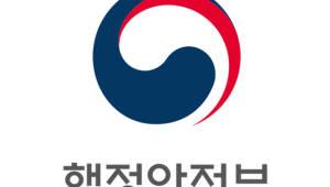 행안부, 금융기관 서류제출 간소화 위한 현장간담회 개최