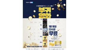 케이블TV, 16일 영화 '안시성' VoD 무료 제공