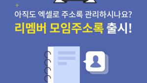 """리멤버, '모임주소록' 출시…""""단체방 관리 쉬워진다"""""""